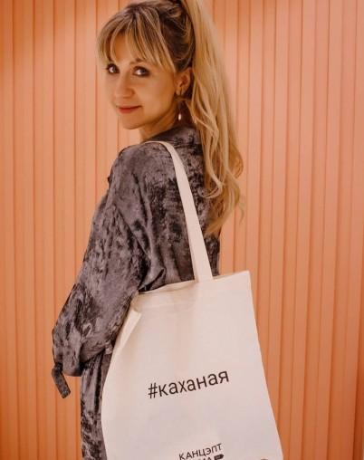 ЭКО сумка-шопер #Каханая